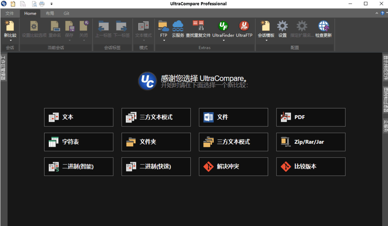 文本对比利器 IDM UltraCompare Pro v20 + 注册机