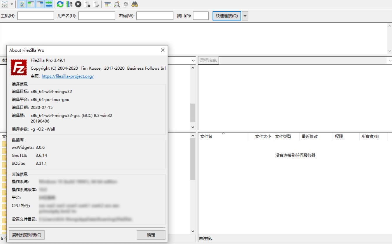 开源 FTP客户端 FileZilla Pro 破解版