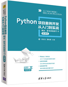 Python项目案例开发从入门到实战 PDF电子版