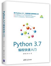 Python 3.7编程快速入门 PDF电子版