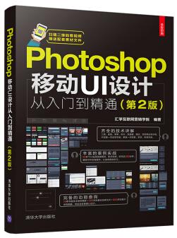 Photoshop移动UI设计从入门到精通(第2版) PDF电子版