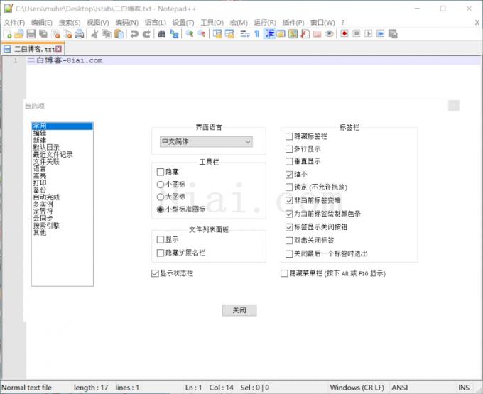 文本编辑器Notepad++ v7.8.9