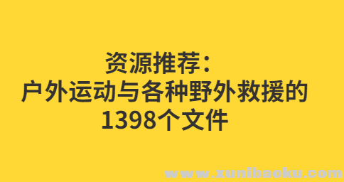 户外运动与各种野外救援的1398个文件