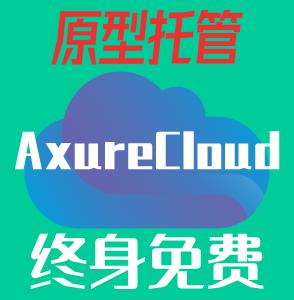 免费AxShare国内原型托管平台