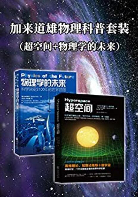 《加来道雄物理科普套装(超空间+物理学的未来)》epub+mobi+azw3