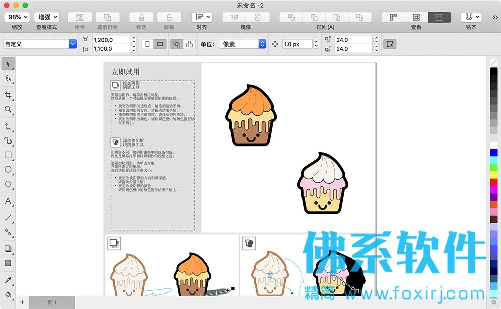 强大的平面设计工具CorelDRAW Graphics Suite 2020 for Mac 中文直装版