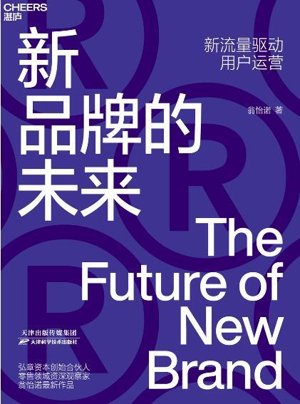 《新品牌的未来 : 新流量驱动用户运营》翁怡诺epub+mobi+azw3