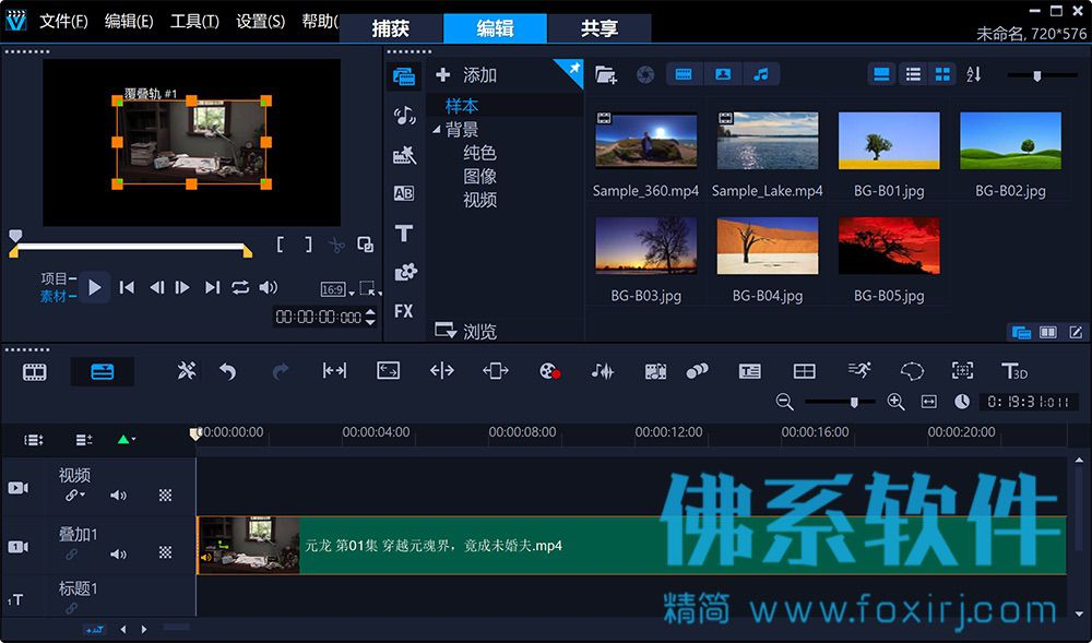 会声会影Corel VideoStudio Ultimate 2021 汉化破解旗舰版