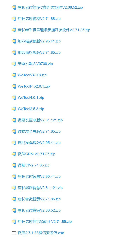 【收费软件】唐长老微信系列软件