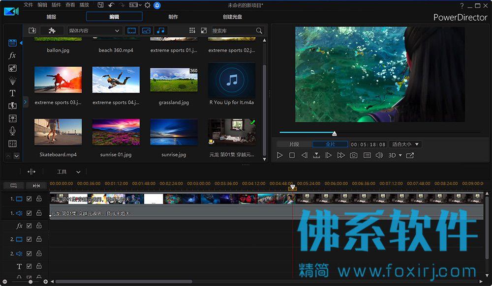 视频编辑器威力导演CyberLink PowerDirector 中文旗舰版