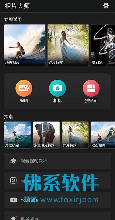 专业照片编辑软件相片大师CyberLink PhotoDirector 中文版