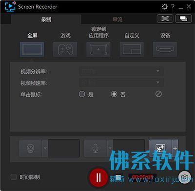 屏幕录像工具CyberLink Screen Recorder 中文版