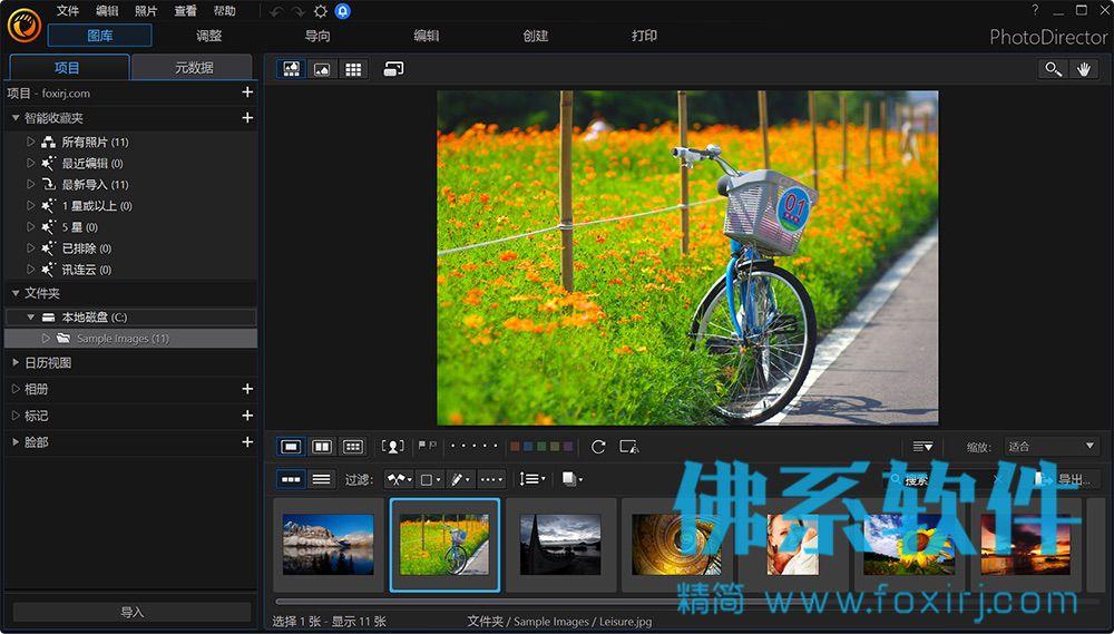 专业照片编辑软件相片大师CyberLink PhotoDirector 中文旗舰版