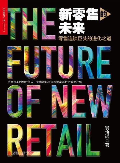 《新零售的未来》翁怡诺 epub+mobi+azw3