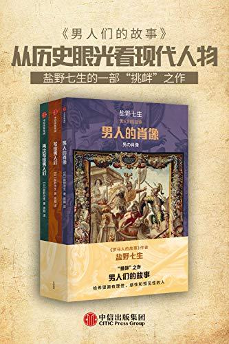 《男人们的故事(套装3册)》盐野七生epub+mobi+azw3