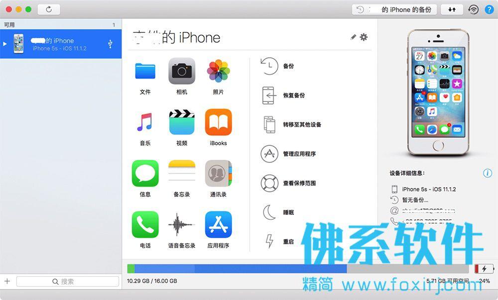 iOS设备管理器DigiDNA iMazing 中文版