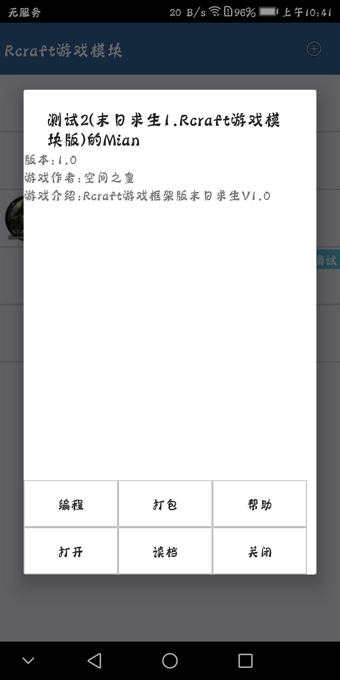 【源码发布】Rcraft文字游戏引擎v1.0插图1