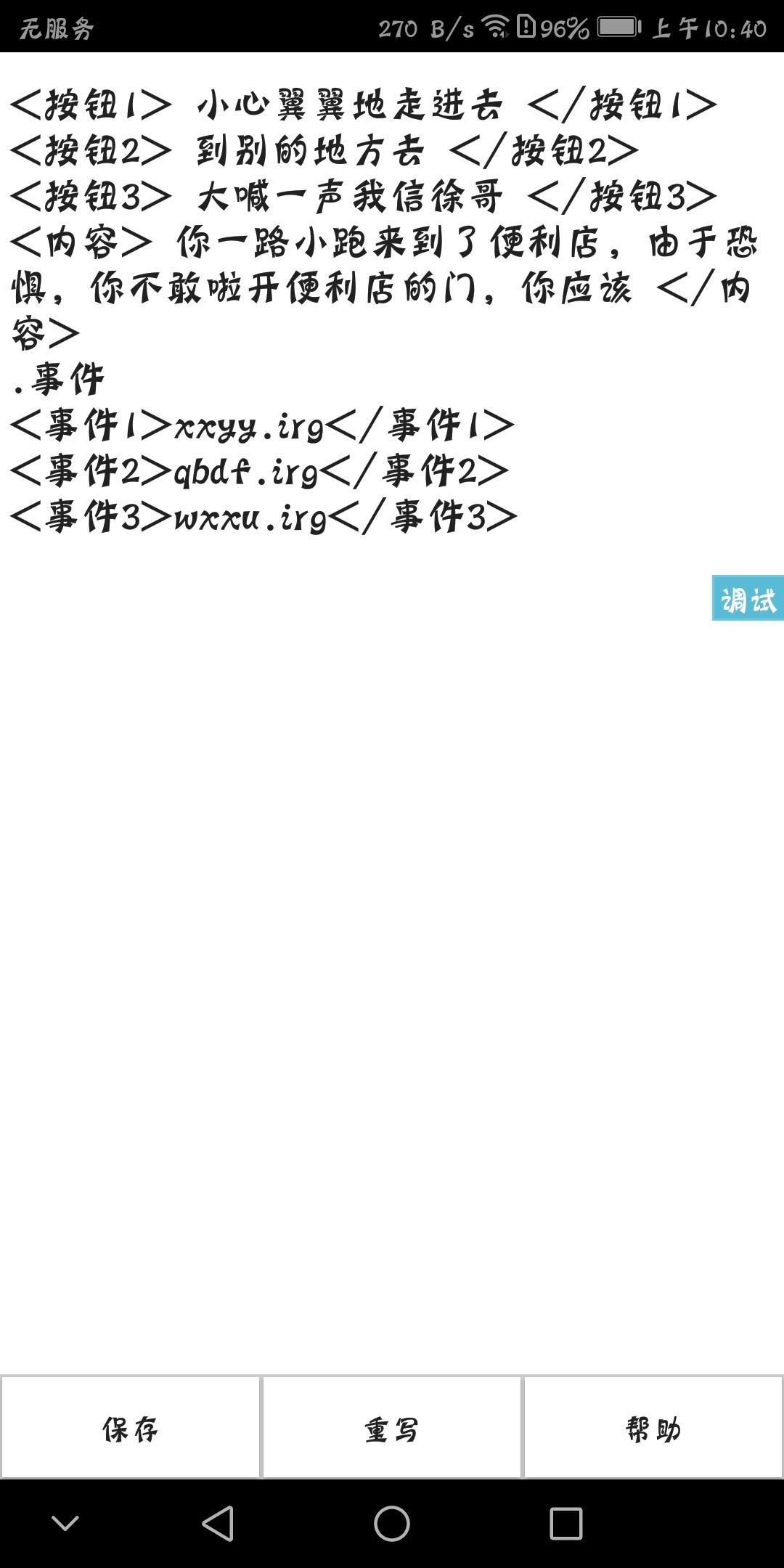 【源码发布】Rcraft文字游戏引擎v1.0插图2
