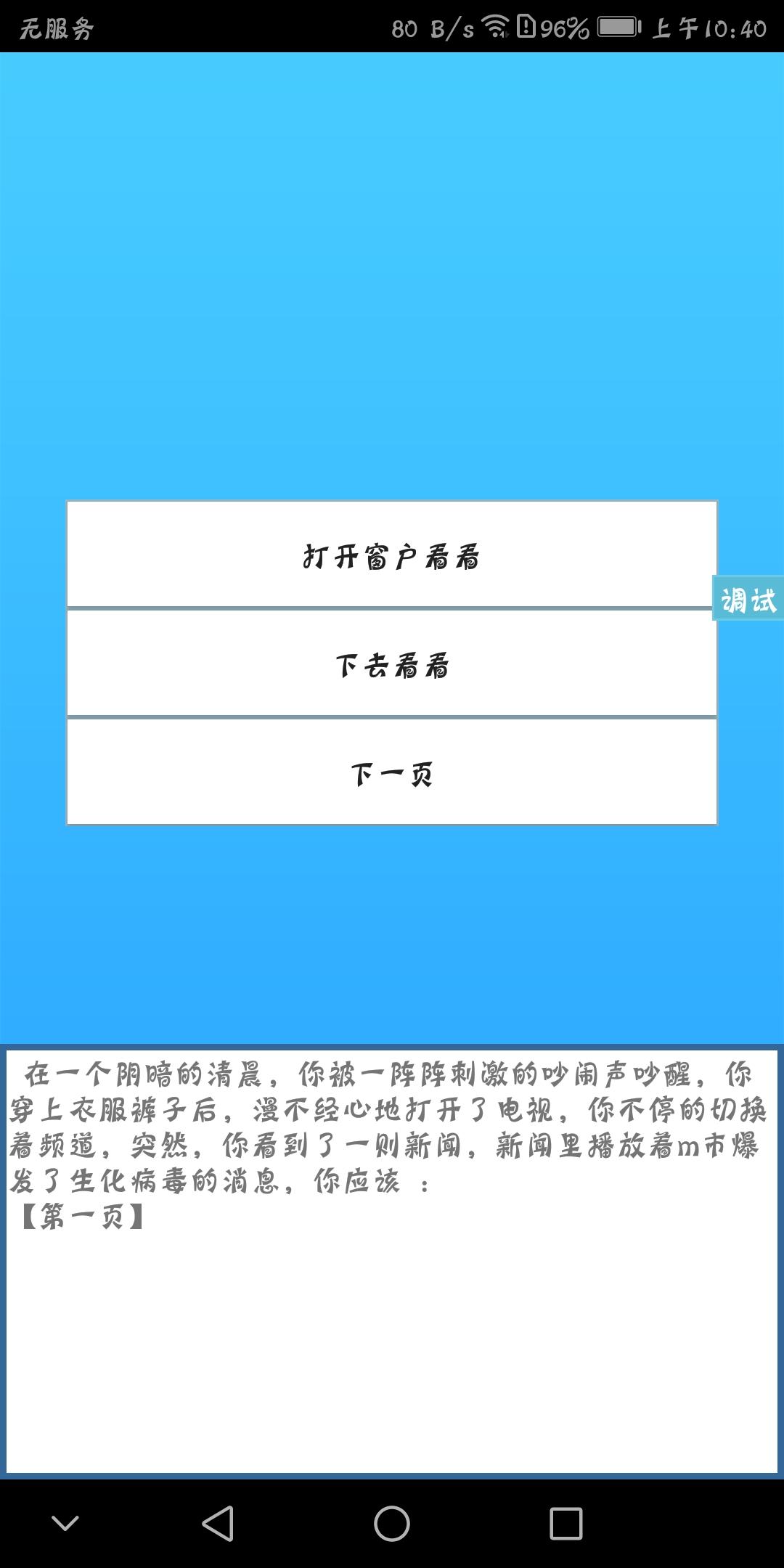 【源码发布】Rcraft文字游戏引擎v1.0插图