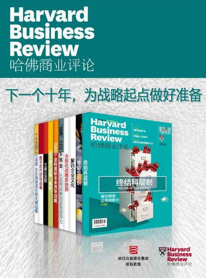 《哈佛商业评论·下一个十年,为战略起点做好准备【精选必读系列】(全10册)》epub+mobi+azw3