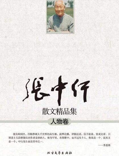 《张中行散文精品集:人物卷》epub+mobi+azw3