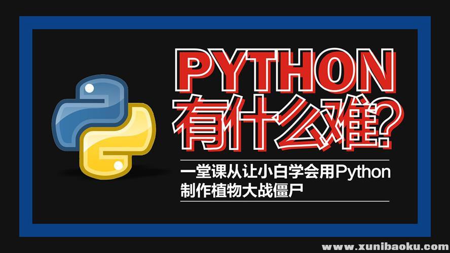Python轻松入门到项目实战102集全高清视频百度网盘下载