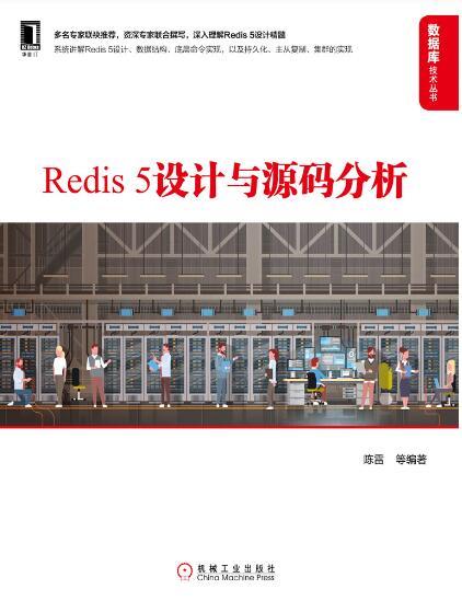 《Redis 5设计与源码分析》陈雷epub+mobi+azw3