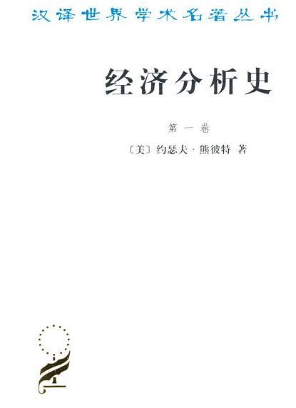 《经济分析史(第1卷)》约瑟夫·熊彼特epub+mobi+azw3