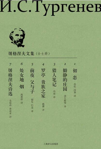 《屠格涅夫文集(套装共7册)》epub+mobi+azw3