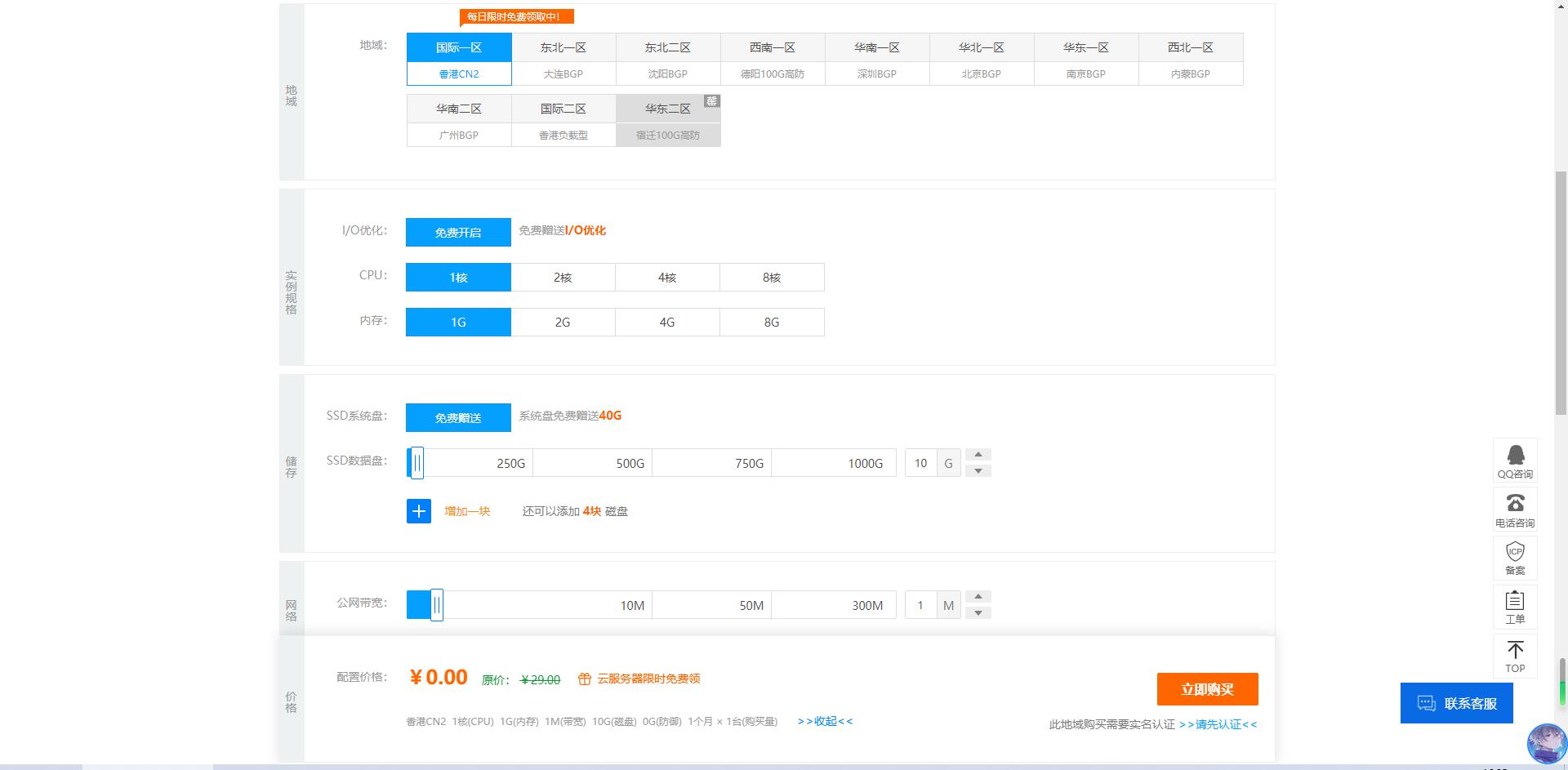 白嫖一个月1H1G香港CN2云服务器