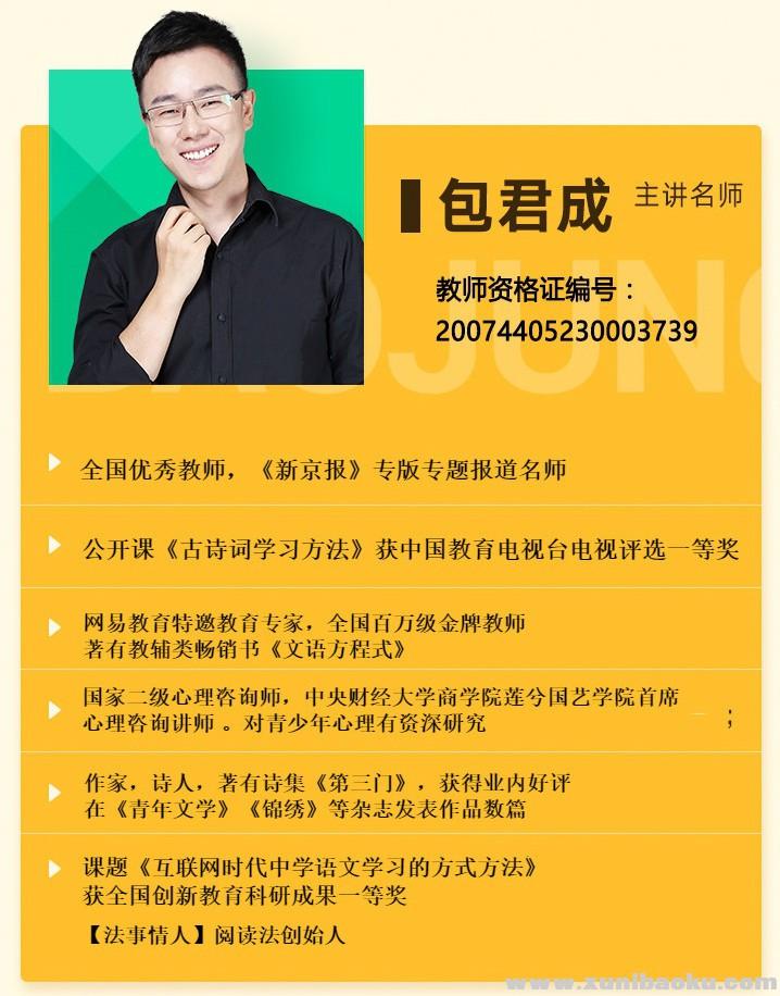 有道精品课包君成初中语文作文阅读高阶方法班完结视频课程百度网盘下载