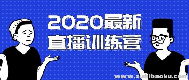 2020最新陈江雄浪起直播训练营,一次性将抖音直播玩法讲透,让你通过直播快速弯道超车
