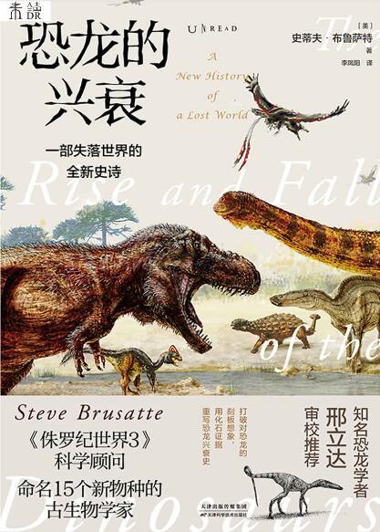 《恐龙的兴衰 : 一部失落世界的全新史诗》[美]史蒂夫·布鲁萨特epub+mobi+azw3