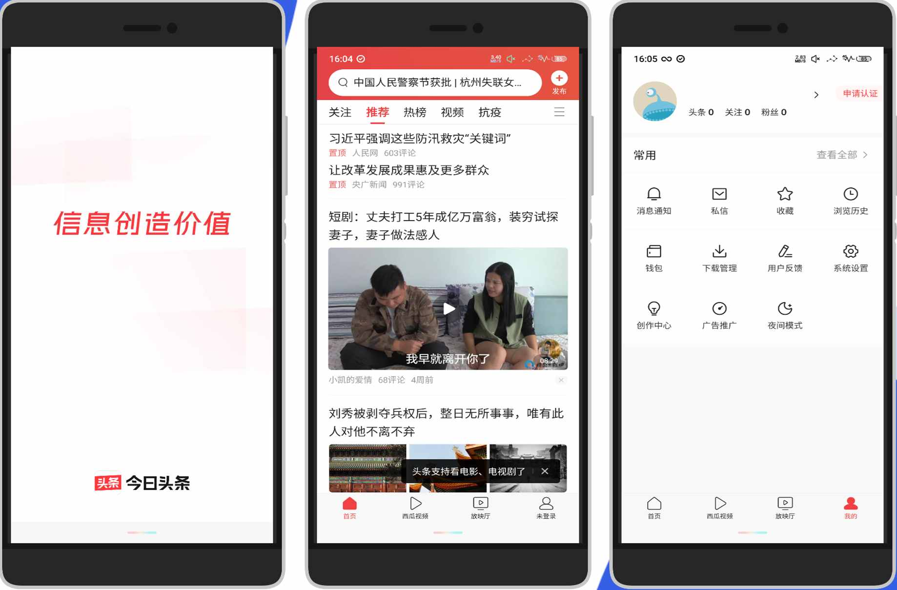 今日头条v7.8.1 去广告推荐/去资讯/清爽版-第1张图片-小冰资源网