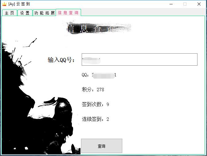 【Ay】云签到V