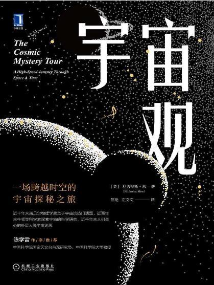 《宇宙观:一场跨越时空的宇宙探秘之旅》[英]尼古拉斯·米epub+mobi+azw3