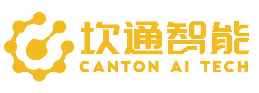 深圳市坎通智能科技有限公司
