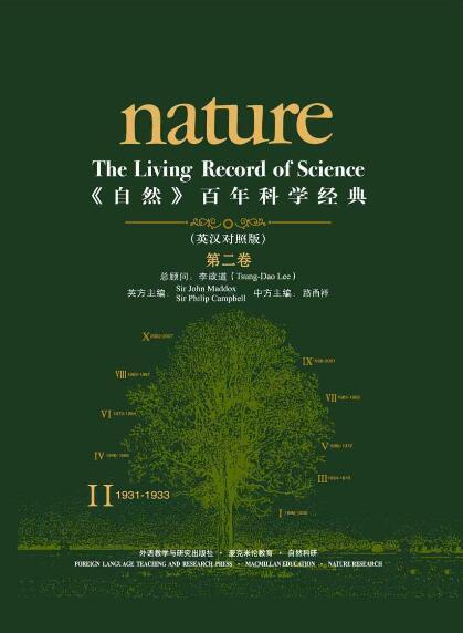 《自然》百年科学经典.第2卷,1931~1933 epub+mobi+azw3