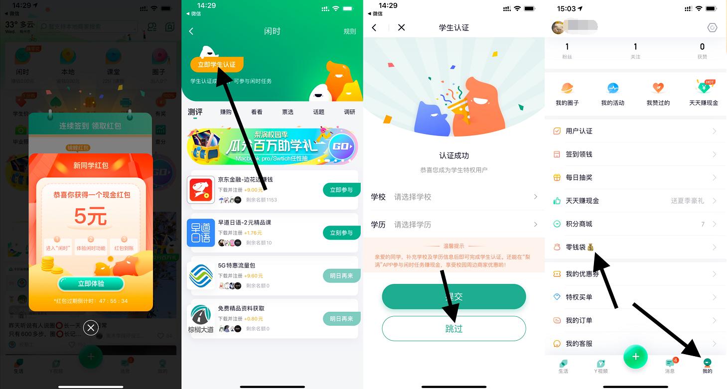 京东旗下app下载秒提5元