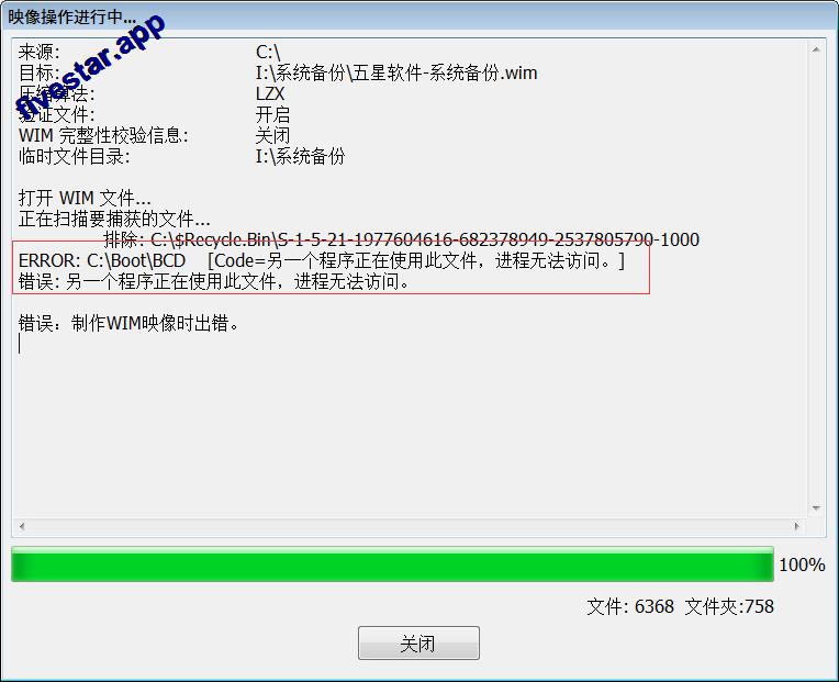 Win系统备份还原神器 GimageX v2 + 使用教程