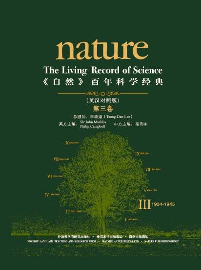 《自然》百年科学经典(第三卷)(1934-1945) epub+mobi+azw3
