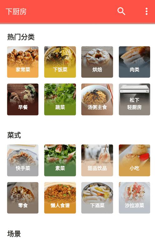 下厨房 Google版 v7 无广告