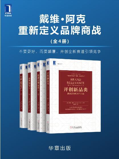 《戴维•阿克重新定义品牌商战(全4册)》戴维·阿克epub+mobi+azw3