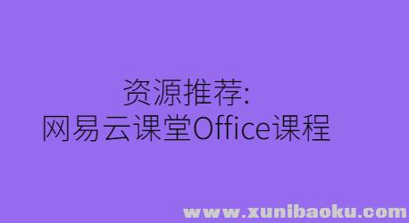 网易云课堂Office课程