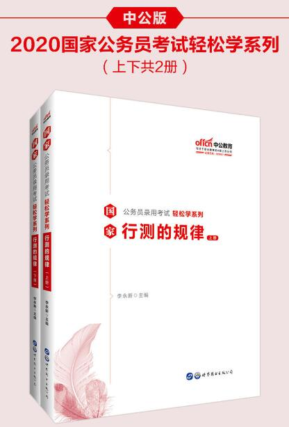 《中公版·2020国家公务员录用考试轻松学系列:行测的规律》李永新epub+mobi+azw3