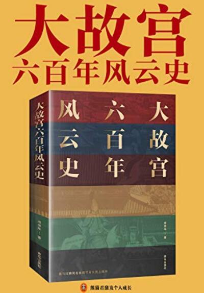 《大故宫六百年风云史》阎崇年epub+mobi+azw3