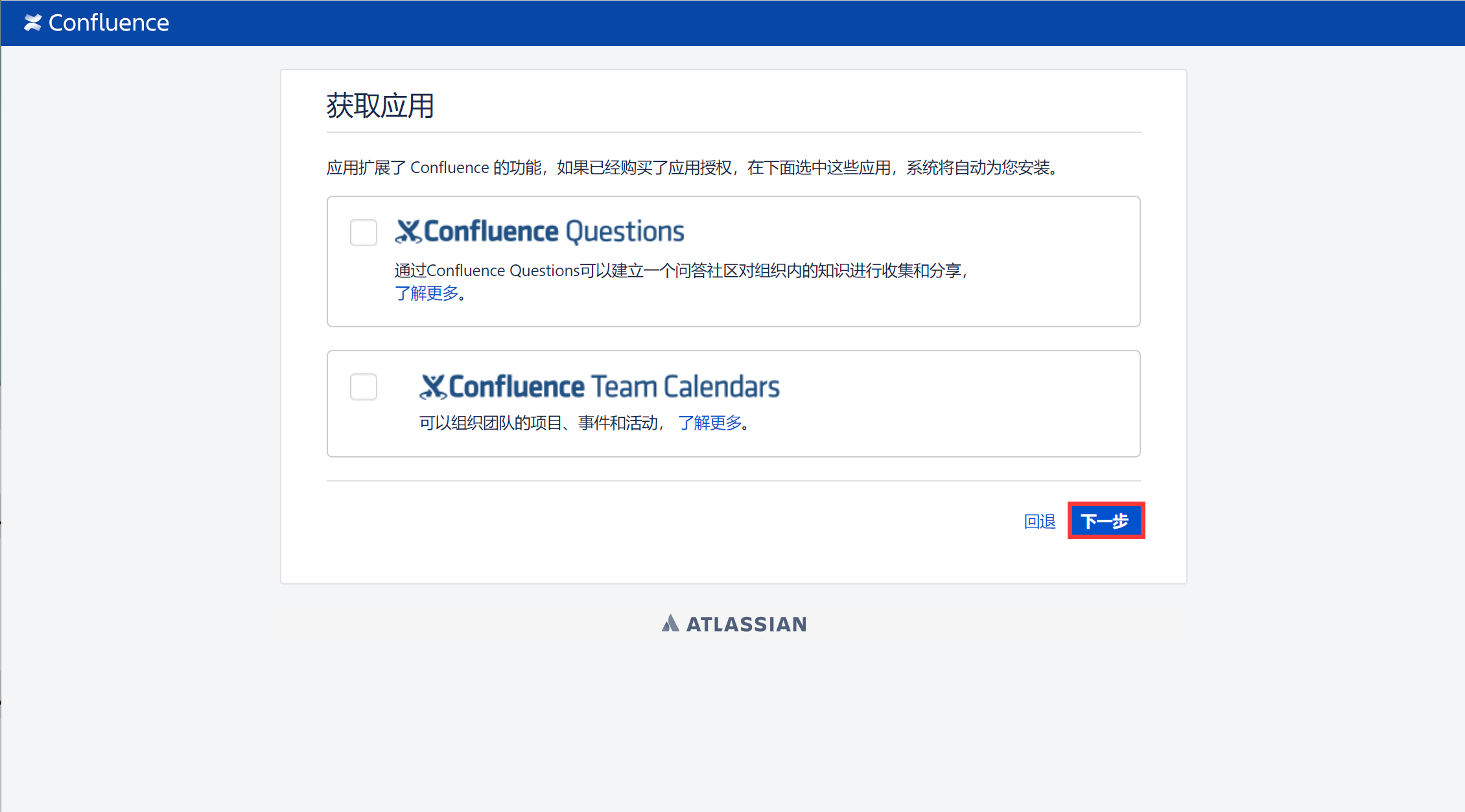 Confluence 7.6.1 Docker compose 安装-Akiraka
