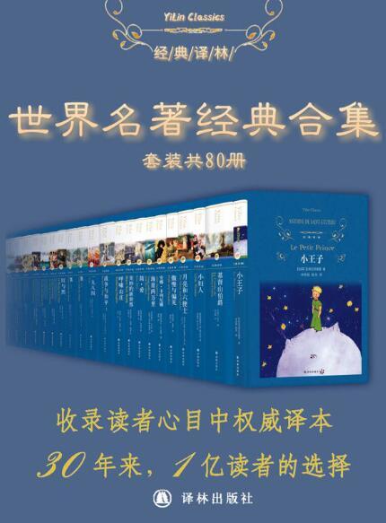 《世界经典名著超值套装(80册)》詹姆斯·乔伊斯 epub+mobi+azw3