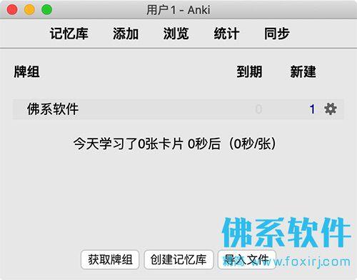 超强辅助记忆软件Anki for Mac 中文版