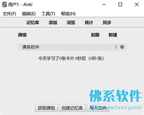 超强辅助记忆软件Anki 中文版